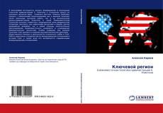 Capa do livro de Ключевой регион