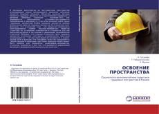 Bookcover of ОСВОЕНИЕ ПРОСТРАНСТВА