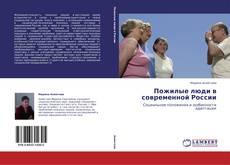 Couverture de Пожилые люди в современной России