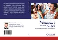 Borítókép a  Иррациональное воздействие в межличностном дискурсе - hoz