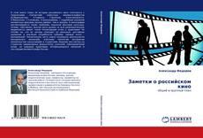 Capa do livro de Заметки о российском кино