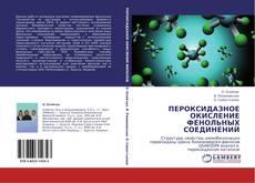 Bookcover of ПЕРОКСИДАЗНОЕ ОКИСЛЕНИЕ ФЕНОЛЬНЫХ СОЕДИНЕНИЙ