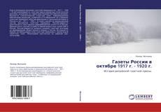 Bookcover of Газеты России в октябре 1917 г. - 1920 г.