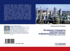 Capa do livro de Основные стандарты корпоративных информационных систем: