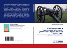 Buchcover von Преступление и наказание в военно-уголовном праве России XVIII-XX вв.