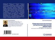 Обложка Сверхвысокочастотные сегнетоэлектрические варакторы