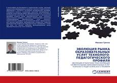 Bookcover of ЭВОЛЮЦИЯ РЫНКА ОБРАЗОВАТЕЛЬНЫХ УСЛУГ ТЕХНОЛОГО-ПЕДАГОГИЧЕСКОГО ПРОФИЛЯ