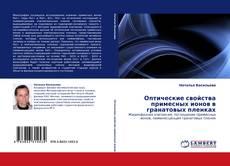 Couverture de Оптические свойства примесных ионов в гранатовых пленках