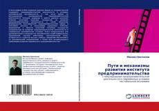 Buchcover von Пути и механизмы развития института предпринимательства