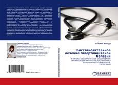 Couverture de Восстановительное лечение гипертонической болезни