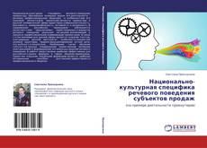 Национально-культурная специфика речевого поведения субъектов продаж kitap kapağı