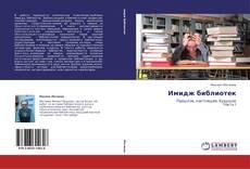 Buchcover von Имидж библиотек