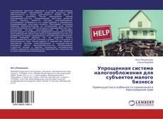 Bookcover of Упрощенная система налогообложения для субъектов малого бизнеса