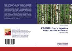Bookcover of РОССИЯ. Итоги первого десятилетия реформ.