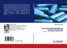 Bookcover of Актуальные вопросы эпилептологии