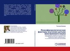 Bookcover of Психофизиологические факторы изучения детьми иностранного языка