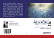 Обложка Церковь, общество, государство в России до революции 1917 года