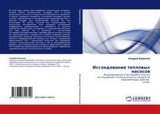 Bookcover of Исследование тепловых насосов