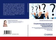 Обложка Социолингвистическая компетенция в аудировании