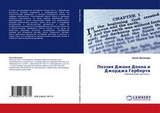 Copertina di Поэзия Джона Донна и Джорджа Герберта