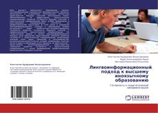 Bookcover of Лингвоинформационный подход к высшему иноязычному образованию