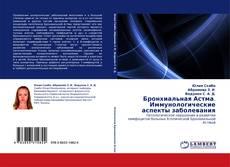 Bookcover of Бронхиальная Астма. Иммунологические аспекты заболевания