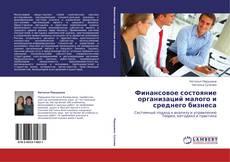 Bookcover of Финансовое состояние организаций малого и среднего бизнеса