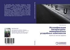 Capa do livro de Музеефикация литературно-мемориальных усадебных комплексов