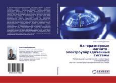 Обложка Наноразмерные магнито - электроупорядоченные системы