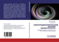 Portada del libro de ЭЛЕКТРОДИНАМИЧЕСКИЙ АНАЛИЗ НАНОСТРУКТУР