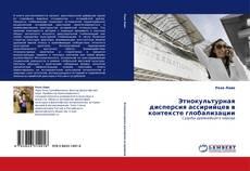 Capa do livro de Этнокультурная дисперсия ассирийцев в контексте глобализации