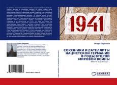 Buchcover von СОЮЗНИКИ И САТЕЛЛИТЫ НАЦИСТСКОЙ ГЕРМАНИИ В ГОДЫ ВТОРОЙ МИРОВОЙ ВОЙНЫ