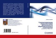 Гуманитаризация маркетинговой деятельности образовательного учреждения kitap kapağı