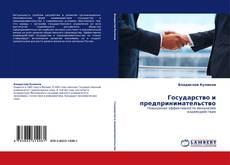 Bookcover of Государство и предпринимательство
