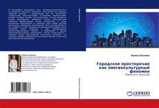 Bookcover of Городское просторечие как лингвокультурный феномен