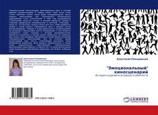 """Обложка """"Эмоциональный"""" киносценарий"""