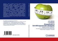 Bookcover of Ожирение и метаболический синдром