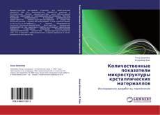 Bookcover of Количественные показатели микроструктуры крсталлических материаллов