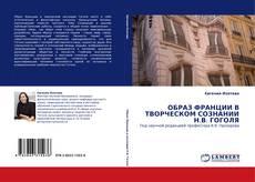 Portada del libro de ОБРАЗ ФРАНЦИИ В ТВОРЧЕСКОМ СОЗНАНИИ Н.В. ГОГОЛЯ