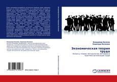 Bookcover of Экономическая теория труда