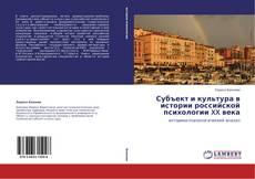 Обложка Субъект и культура в истории российской психологии XX  века