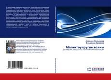 Bookcover of Магнитоупругие волны
