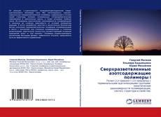 Buchcover von Сверхразветвленные азотсодержащие полимеры I