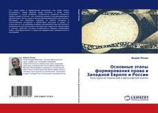 Borítókép a  Основные этапы формирования права в Западной Европе и России - hoz