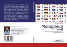 Избранные труды по конституционному праву kitap kapağı