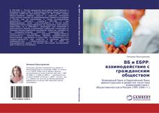 Copertina di ВБ и ЕБРР: взаимодействие с гражданским обществом