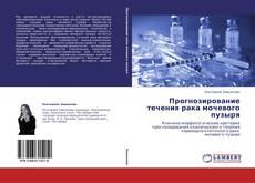 Bookcover of Прогнозирование течения рака мочевого пузыря