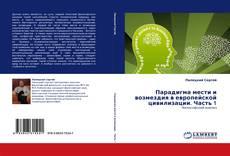 Обложка Парадигма мести и возмездия в европейской цивилизации. Часть 1