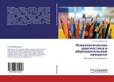 Bookcover of Психологическая диагностика в образовательном процессе