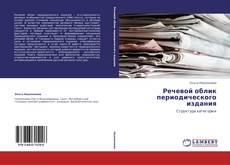 Bookcover of Речевой облик периодического издания